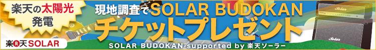 現地調査でSOLAR BUDOKAN チケットプレゼント