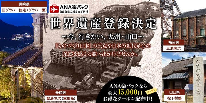 ANA楽パック 世界遺産特集2015 熊本旅行 【楽天トラベル】