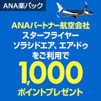 ANAパートナー航空会社ご利用で2,000ポイントプレゼントキャンペーン