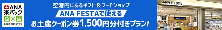 ◇ANA FESTAで使えるお土産券1,500円分付きプラン!◇