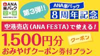 ANA楽パック 8周年記念キャンペーン第3弾 ANA FESTA券付き特集