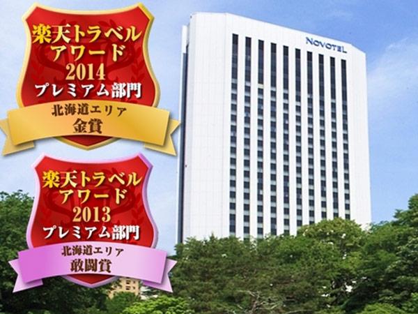 ノボテル札幌