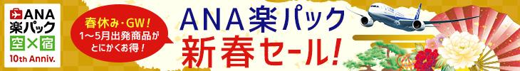 ANA楽パック新春セール1〜5月出発商品がとにかくお得!