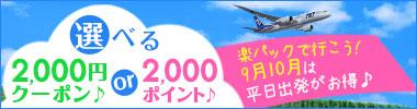 �I�ׂ�2,000�~�N�[�|�� or 2,000�|�C���g�I