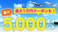 最大15,000円クーポン
