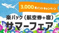 第2弾!3,000ポイントキャンペーン!