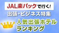 JAL楽パックビジネス特集!