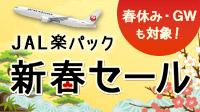JAL楽パック新春セール