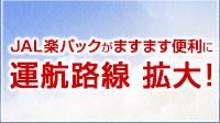 JAL楽パック路線拡大