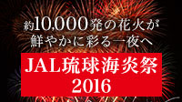 JAL琉球海炎祭2015