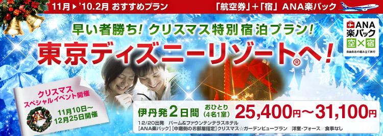 【楽天トラベル】ANA楽パックで行く 東京ディズニーリゾート® ...