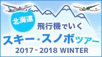 楽パック 北海道 スキー&スノボ特集