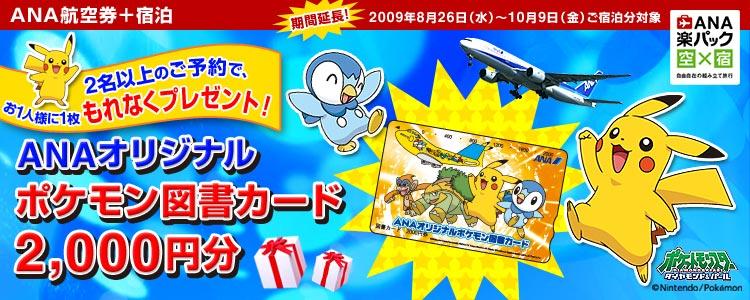 もれなく!ANAオリジナル ポケモン図書カード2,000円分プレゼント
