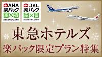 ★東急ホテルズ★