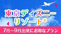 東京ディズニーリゾート(R)楽パック限定プラン