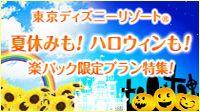東京ディズ二ーリゾート(R)楽パック限定プラン
