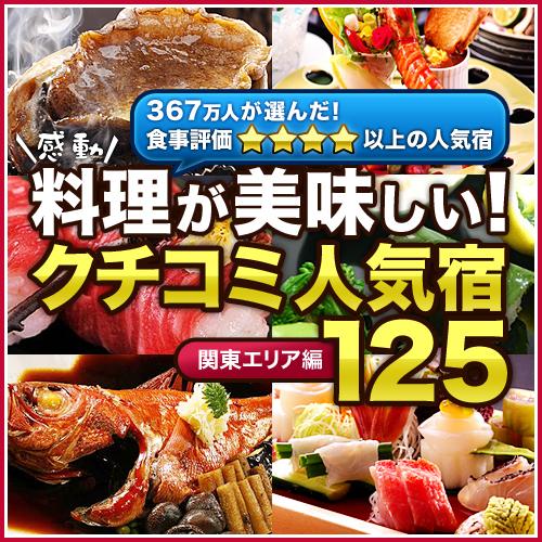 ≪極上フカヒレ姿煮付き≫中国料理特選コースを満喫するプラン【絶品グルメトラベル】