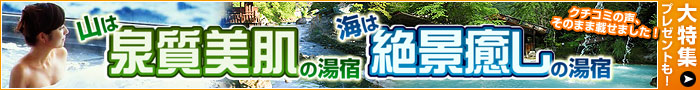 【関東】山の泉質自慢vs海の眺望自慢大特集!