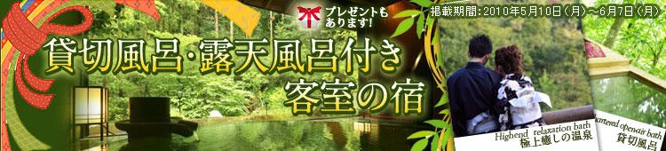 楽天トラベル】関東4エリア ...