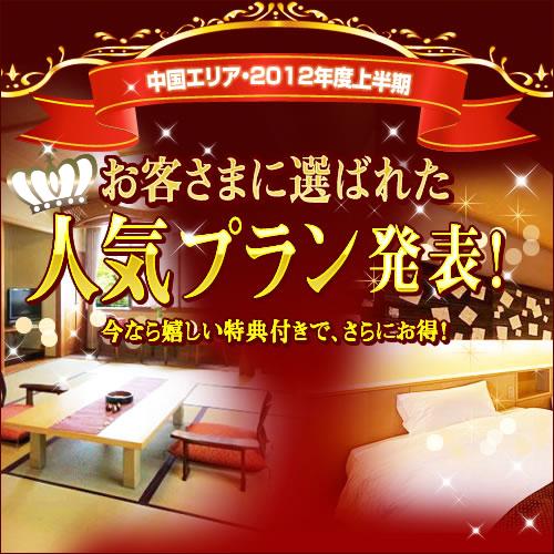 【1泊2食付き】夏の牛窓♪洋食フルコースディナー付きプラン
