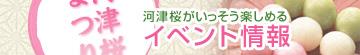 [画像]河津桜がいっそう楽しめる イベント情報