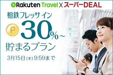ポイント30%〜貯まる!