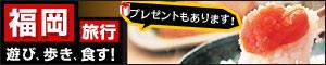 よかとこ福岡!うまかもんを食す旅♪1泊2,650円〜!