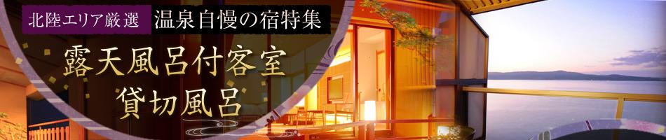 貸切風呂 石川県貸切風呂日帰り : ... 露天風呂付客室、貸切風呂