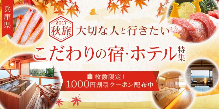 兵庫県 大切な人と行きたいこだわりの宿・ホテル特集