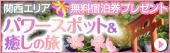 関西エリアパワースポット癒しの旅