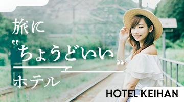 ホテル京阪チェーン特集