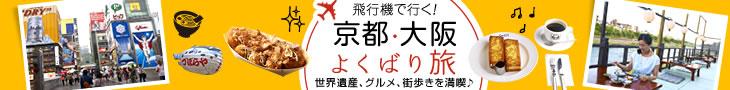 飛行機で行く!京都・大阪よくばり旅