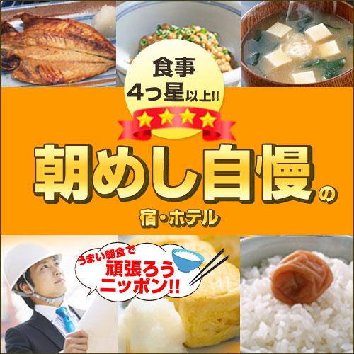 【出張応援★ネット価格】1泊朝食付スタンダードプラン