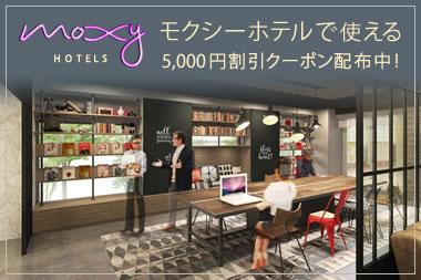 「モクシーホテル」日本初上陸!
