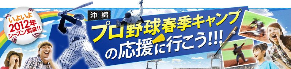 楽天トラベル:沖縄 プロ野球春...
