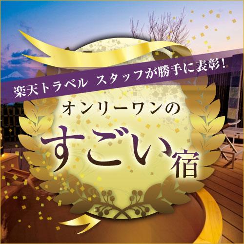 ≪満腹プラン≫スタンダードプラン+上州牛サーロイン炭火焼100g(水素風呂1回付)