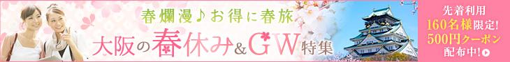 春爛漫♪お得に春旅〜大阪の春休み&GW特集に掲載されました!500円クーポン獲得はこちらから