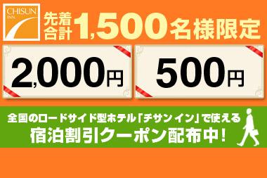 �ő�2,000�~�N�[�|��