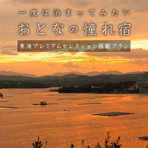 【ポイント10倍】ベストフレキシブルレート(ご宿泊のみ)【楽天限定】