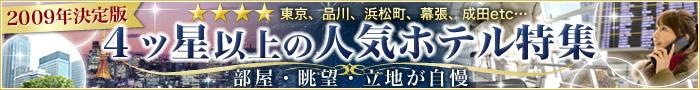 【東京・千葉】クチコミで4ツ星以上のホテル特集