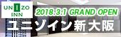 ユニゾイン新大阪オープン!