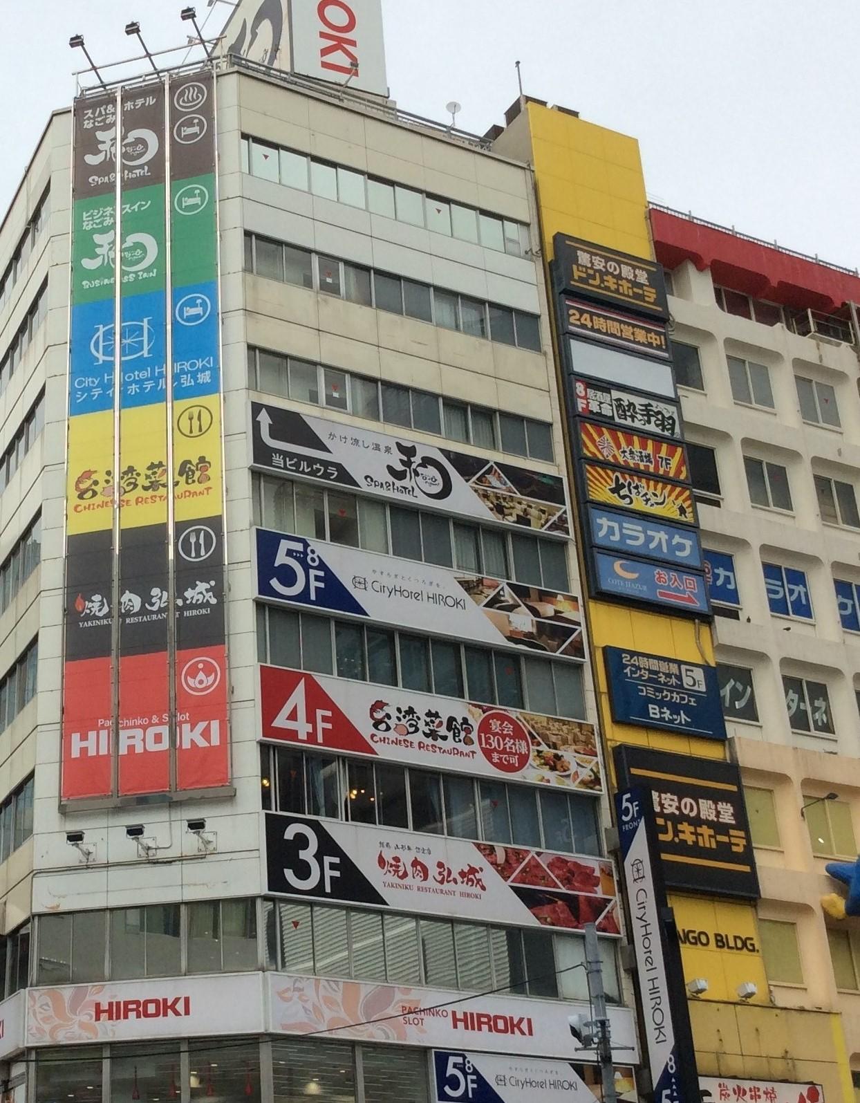 シティ ホテル 弘城◆楽天トラベル