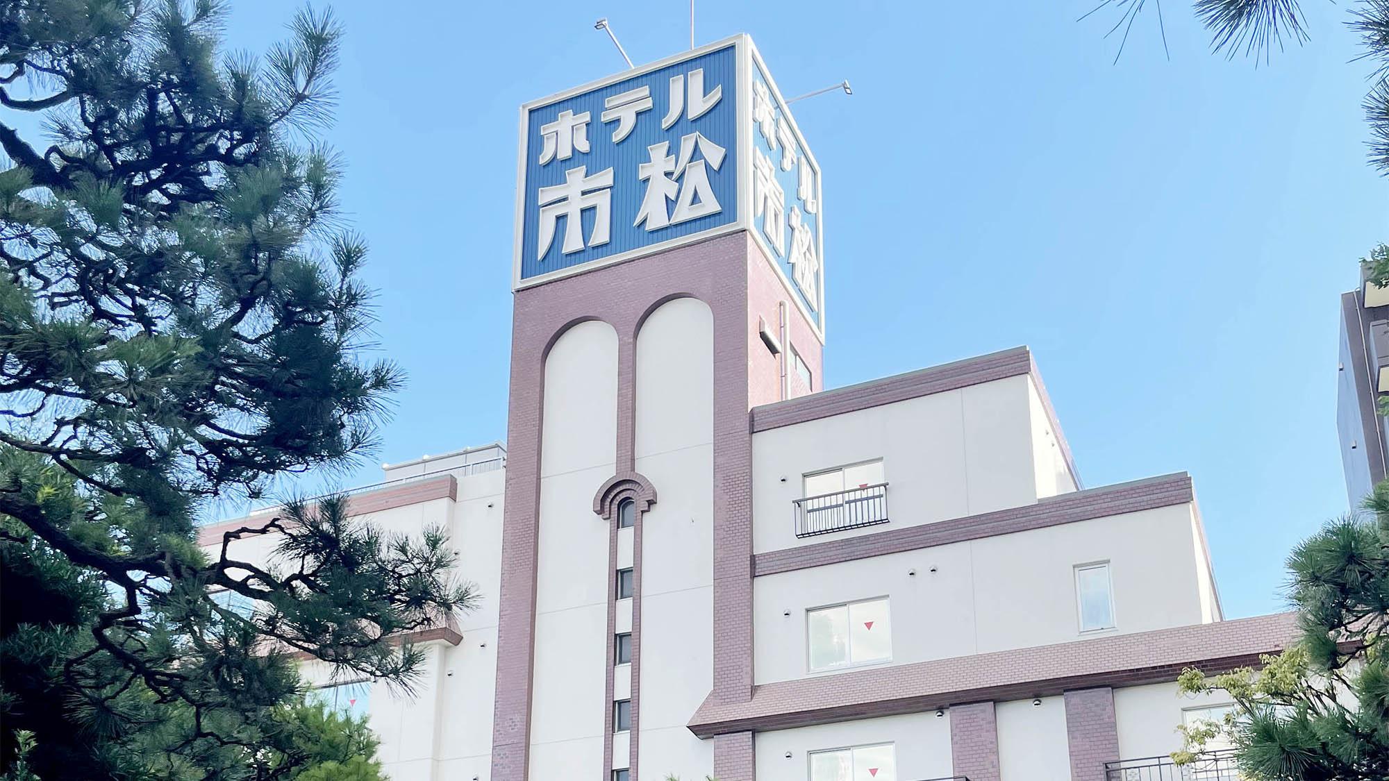 ホテル 市松◆楽天トラベル
