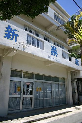 民宿 新栄荘◆楽天トラベル
