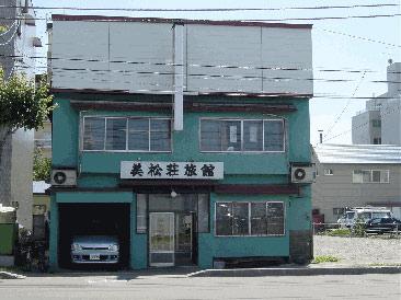 美松荘旅館◆楽天トラベル
