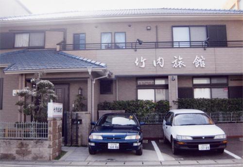 竹内旅館◆楽天トラベル