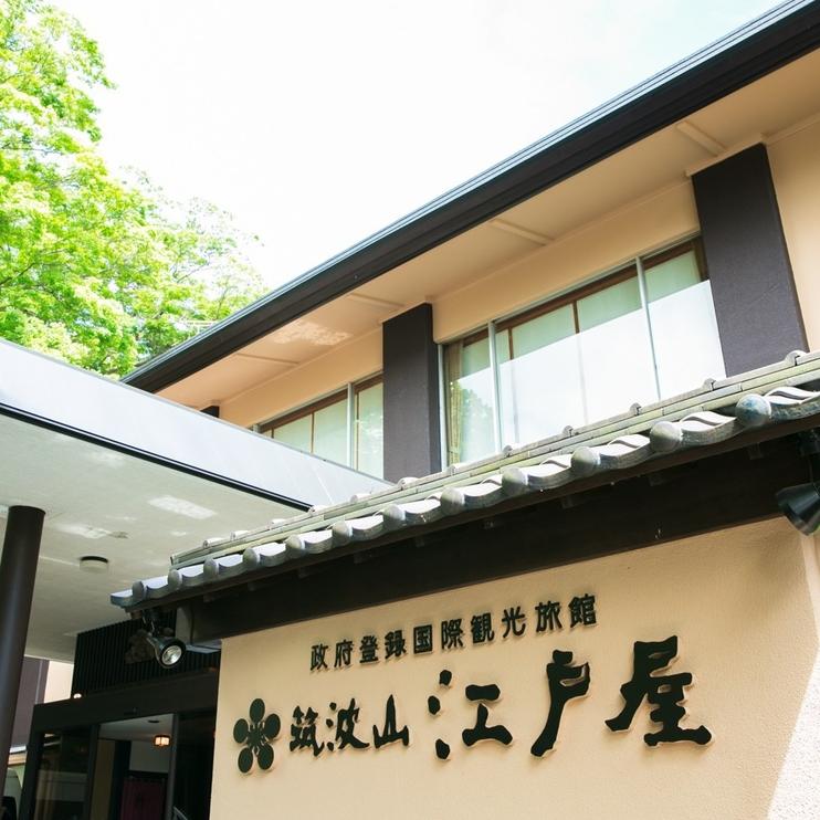 筑波山 江戸屋◆楽天トラベル