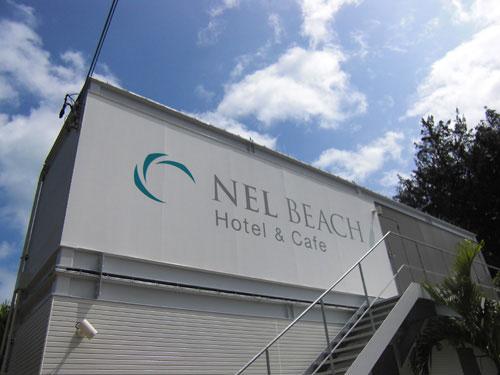 ネルビーチ ホテル◆楽天トラベル