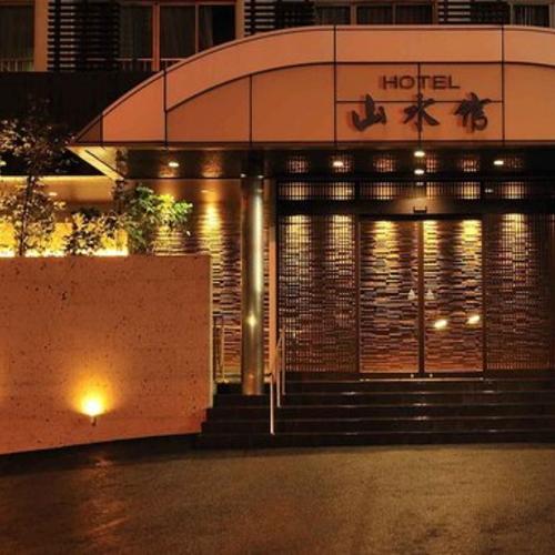 ホテル 山水館◆楽天トラベル