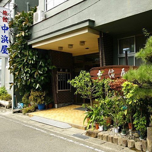 中浜屋◆楽天トラベル